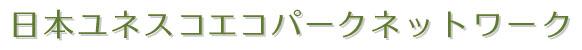 日本ユネスコエコパークネットワーク